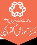مرکز آموزش الکترونیکی دانشگاه خواجه نصیرالدین طوسی -